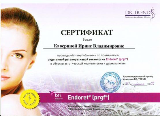 Плазмотерапия ENDORET® (PRGF®) для лица и волос