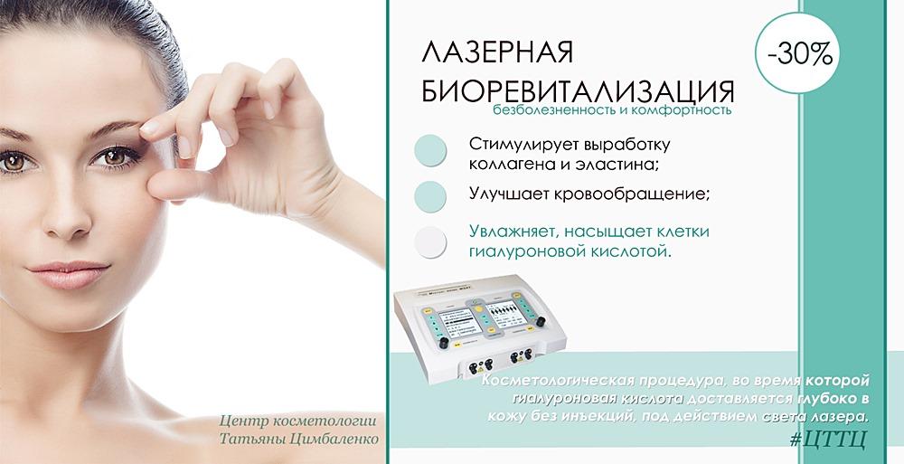 Лазерная биоревитализация лица препаратом